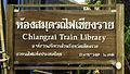 Chiang Rai - Chiang Rai Train Library - 0001.jpg