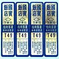 Chih-Nan Bus section tickets to Ambassador Hotel 20200318.jpg