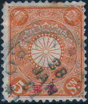 "Shina (word) - A 1900 Japan Post 5-sen stamp with ""Shina"""