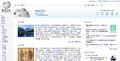 Chinese Wikipedia Main Page Design 2012 Ericmetro Layout.png