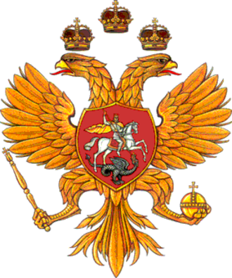 Battle of Shklow (1654) - Image: Coat of arms of Russia in 1625