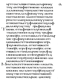 Description de l'image Codex_Porphyrianus_(1 John_2,9-16).PNG.
