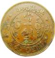 Coin of Empire of China A.png