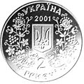 Coin of Ukraine Dragomanov A.jpg