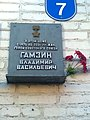 Commemorative plaque to Vladimir Vasilyevich Gamzin.jpg