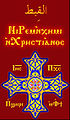 CopticCross7Modified-ar.jpg