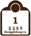 Cultural Properties and Touring for Building Numbering in South Korea (Example).png