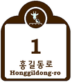 Cultural Properties and Touring for Building Numbering in South Korea (Zoologic gardens) (Example).png