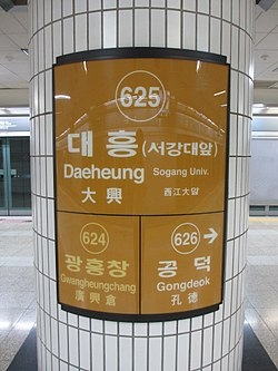 Daeheung Station Sign.JPG
