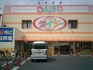 Daiso - A Daiso store in Japan