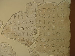 Stoichedon - Detail of the Sacred law concerning temple-worship on the Acropolis, EM 6794 (IG I3 4B)