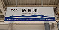 Echigo tokimeki railway nihonkai hisui line Running in board.JPG