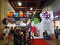 Entrance 1-1 face, Comic Exhibition 20170813.jpg