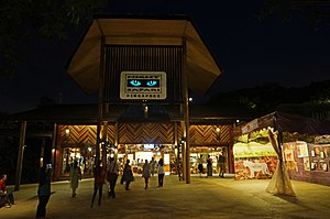 Night Safari, Singapore - Entrance of the Night Safari