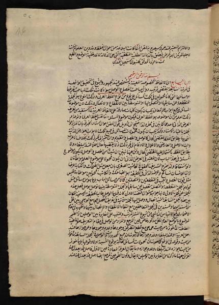 File:Excerpts from al-Kulliyyat WDL2979.pdf