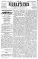 Federațiunea 1869-12-05, nr. 139.pdf