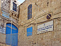 First Station of the Via Dolorosa, Jerusalem - 20071015.jpg