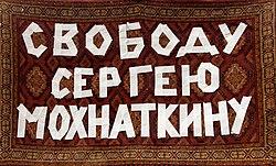 мохнаткин сергей евгеньевич
