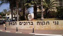 Ganey Tikva - Welcome.JPG