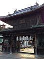 Gate of Daiganji Temple on Itsukushima Island.jpg