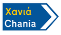 Greek traffic sign direction.png