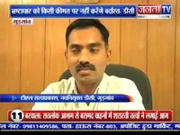 File:Gurgaon gets new DC, new police Chief ,2014.webm