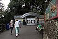 HImalayan Zoological Park entrance (8085562775).jpg