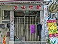 HK 大坑 Tai Hang 安庶庇街 Ormsby Street shop Sun Chun Store name sign Apr-2014.JPG