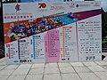 HK CWB 銅鑼灣 Causeway Bay 維多利亞公園 Victoria Park 慶祝國慶70周年 n 香港回歸祖國22周年 GD-HK-MC Guangdong-Hong Kong-Macau Greater Bay Festival Celebrations event July 2019 SSG 01.jpg