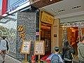 HK Jordan 122 Austin Road 麗都大廈 Ritz Plaza 名苑 Ming Garden Restaurant Mar-2013.JPG