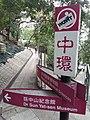HK SW 上環 Sheung Wan 堅巷花園 Caine Lane Garden February 2020 SS2 06.jpg