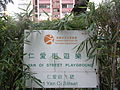 HK San Po Kong 仁愛街遊樂場 Yan Oi Street Playground sign evening.JPG
