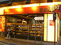 HK TST IChang Street EMPaST a.jpg