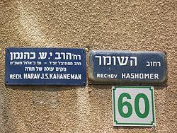 Hashomer-Kahanman St יוני 2009 016.jpg