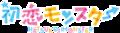 Hatsukoi Monster logo.png