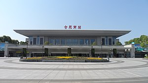 Hefei Railway South Station.jpg