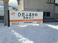 Hida-Furukawa Station Sign.jpg