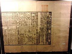 宝暦暦 - Wikipedia