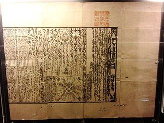 Hōryaku calendar - Hōryaku calendar published in 1755. Exhibit in the National Museum of Nature and Science, Tokyo, Japan.