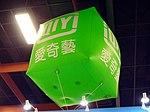 IQiyi Taiwan booth balloon, Comic Exhibition 20170813.jpg