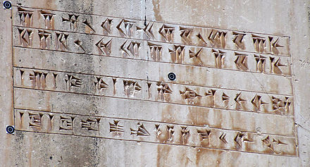"""I am Cyrus the king, an Achaemenid."" in Old Persian, Elamite and Akkadian languages. It is carved in a column in Pasargadae. I am Cyrus, Achaemenid King - Pasargadae.JPG"