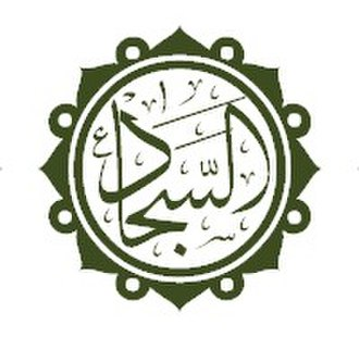 The Twelve Imams - Image: Imam sajjad