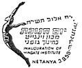 Israel Commemorative Cancel 1958 Inauguration of the Wingate Institute.jpg