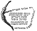 Israel Commemorative Cancel 1958 Inauguration of the Wingate Institute.jpg