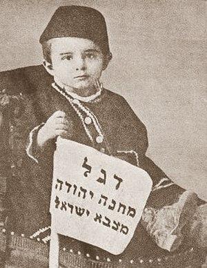 Itamar Ben-Avi - Itamar Ben-Avi as a child