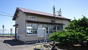 JR Hakodate-Main-Line Yamasaki Station building.jpg