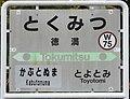 JR Soya-Main-Line Tokumitsu Station-name signboard.jpg