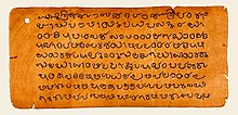 Jewish copper plates of Cochin - (plate I, side I) (early 11th century AD).jpg