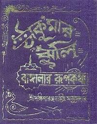 Thakurmar Jhuli cover