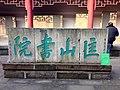Jiangyou, Mianyang, Sichuan, China - panoramio (45).jpg